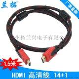 1.5米HDMI高清线 1080P 电脑电视视频连接线  1.4版 支持3D