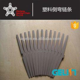 专业厂家直销供应HF1873-K2000-Z塑料侧弯链条