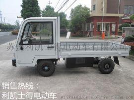 电动货车|平板四轮电动货车|电动平板货车|搬运电动车