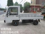 電動貨車|平板四輪電動貨車|電動平板貨車|搬運電動車