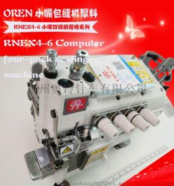 大量供应电脑四线锁边机RN-EX4-6小嘴缝纫机加工设备