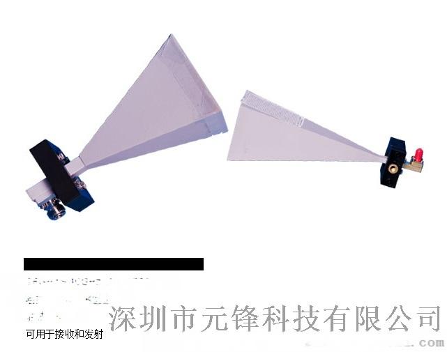 角锥天线 ZN30702 ZN30703角锥天线