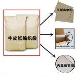 定做25kg牛皮纸编织袋-烟台厂家直销25公斤纸塑复合袋