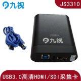 便携式USB高清HDMI/SDI采集卡-安防监控