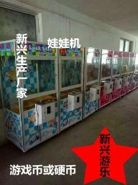 2018款新兴夹娃娃机游艺机生产厂家价格河南郑州新兴游乐