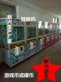 2018款新興夾娃娃機遊藝機生產廠家價格河南鄭州新興遊樂