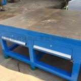 钢板工作台-飞模台-铁板钳工桌