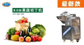 食堂餐馆**果蔬切丁机 切水果的机器