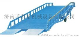 厂家专业定制登车桥 爆款河北移动液压登车桥