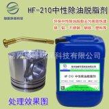 HF-210中性除油脫脂劑金屬除油脫脂劑