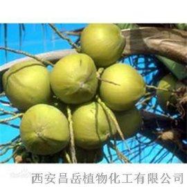 锯叶棕脂肪酸25% 45% 锯叶棕提取物厂家