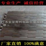厂家直销 链板式网带 钎焊炉网带 板式链 链板 行业领先