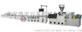供应PVC及WPC木塑型材挤出生产线设备