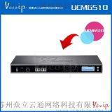 潮流網路UCM6510企業級E1接口IPPBX電話交換機