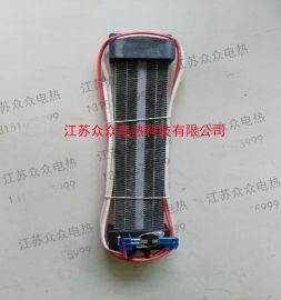 供应汽车空调除霜ptc电加热器