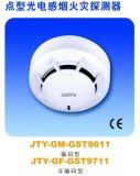 海灣JTY-GM-GST9611點型光電感煙火災探測器