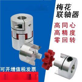 鋁合金梅花彈性星型聯軸器大扭矩三爪伺服步進電機編碼器45*75