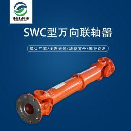 伟诚万向轴14年生产各式万向轴 传动轴 定制SWC-I120A万向联轴器