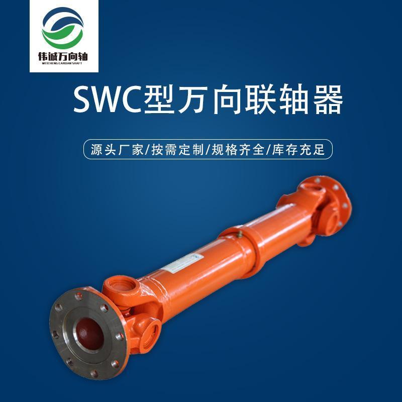 偉誠萬向軸14年生產各式萬向軸 傳動軸 定製SWC-I120A萬向聯軸器