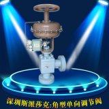 電動法蘭高溫貝爾常溫角型單向調節閥ZDSJ DN25 32 5065 80