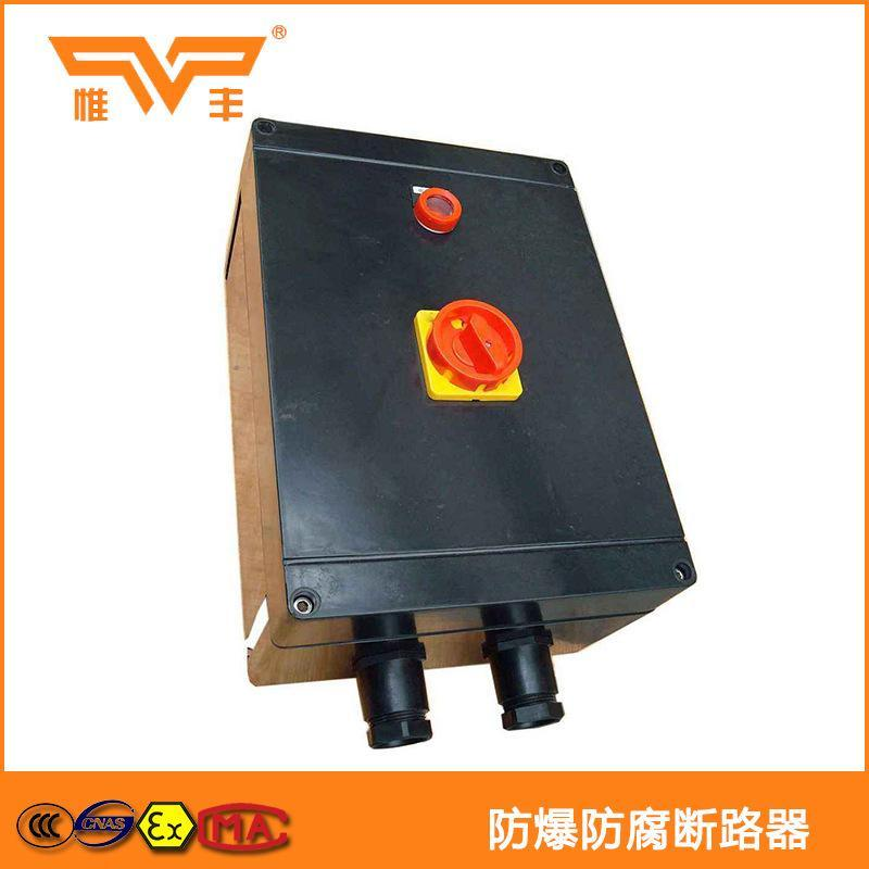 BXMD8050系列粉塵防爆防腐斷路器配電箱