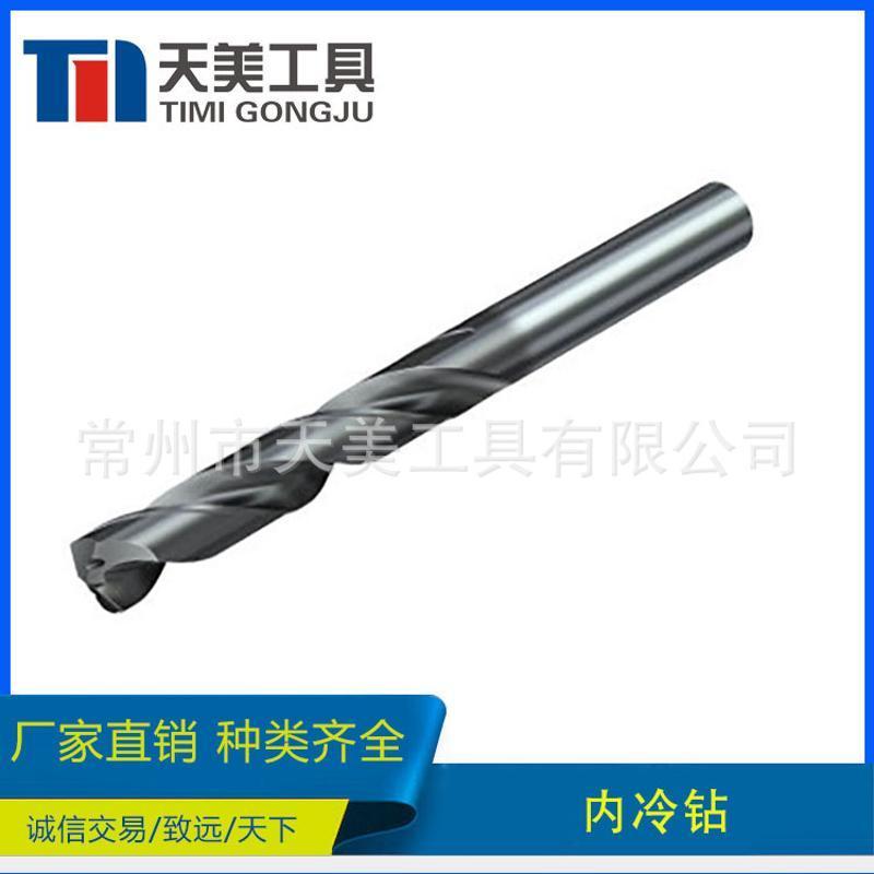 批发供应 厂家直销 定制非标刀具 硬质合金钻头 内冷钻