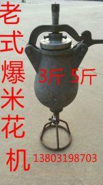 3斤5斤7斤老式手摇爆米花机 膨化机火烧玉米爆米花机厂配件架子等