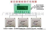 XW360L 多迴路智慧路燈控制器 多迴路控制器