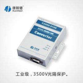 康耐德光电隔离串口转换器C2000 S108,