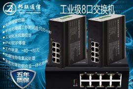 工業級千兆8口交換機