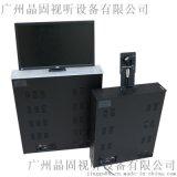 晶固 JG19-24-F会议室桌面液晶屏电动升降器