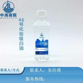 东莞供应46号化妆级白油白矿物油轻质石蜡油
