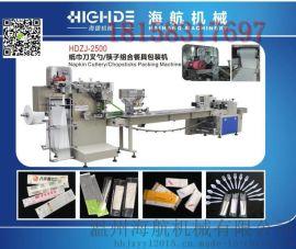 海航机械HDZJ-2500纸巾筷子四合一全自动餐具包装机