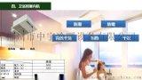 代理郴州大金衛浴專用中央空調衛生間中央空調防水除溼