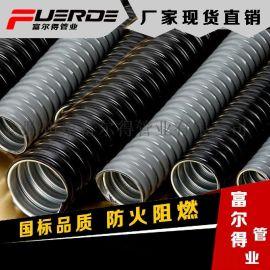 JSH黑色阻燃包塑金属软管 防水绝缘穿线蛇皮管 电缆电线保护管