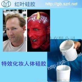 **化妆专用液体硅胶
