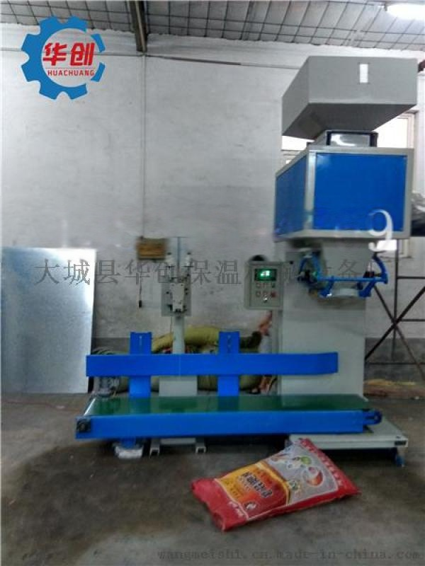 大米包装机 全自动颗粒分装机 有机肥定量称重包装秤