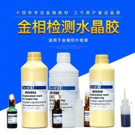 水晶胶冷镶嵌树脂环氧树脂 goral环氧树脂