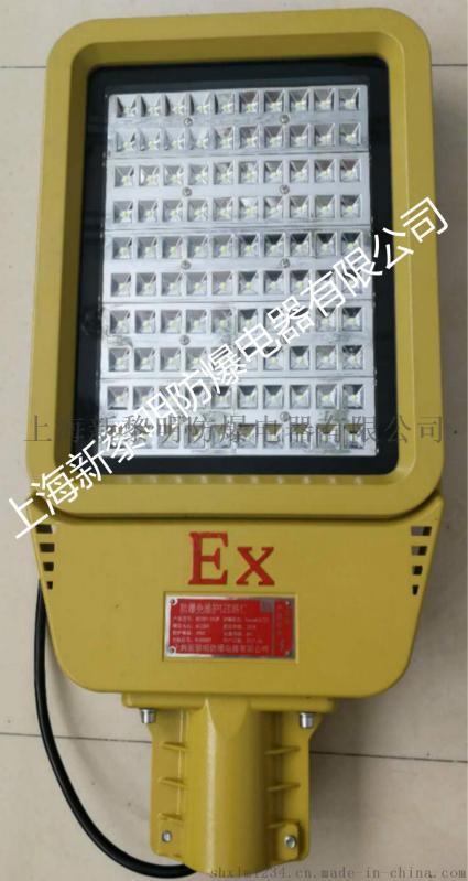 廠家直銷新黎明BDT-100WLED防爆馬路燈