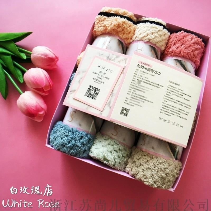 鳳梨格蘇尚兒新微米美容方巾