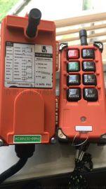 起重工业无线遥控器