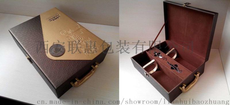 西安红酒包装盒定做-西安手提袋印刷厂家-联惠