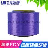 金霞化纤 有色涤纶丝 FDY 100D/36F复丝
