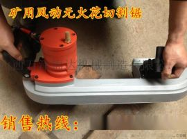 浙江杭州煤矿钢材多功能气动无火花切割锯厂家直销