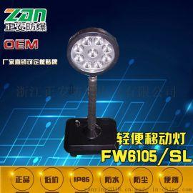 FW6102GF/OZ 防爆工作灯