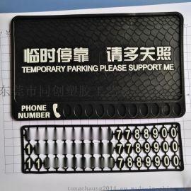 临时停车挪车电话牌,临时停车号码牌,广告滴胶号码牌