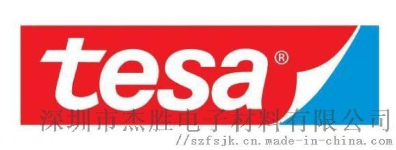 tesa62934黑色PE泡棉tesa62934可模切加工成型