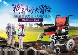 贝珍电动轮椅 残疾人电动轮椅车6201 电池
