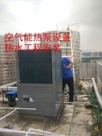 观澜热水工程龙华空气能热水器