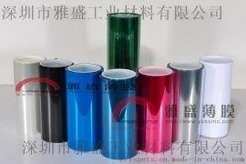 供应电池应用薄膜材料白色黑色PET